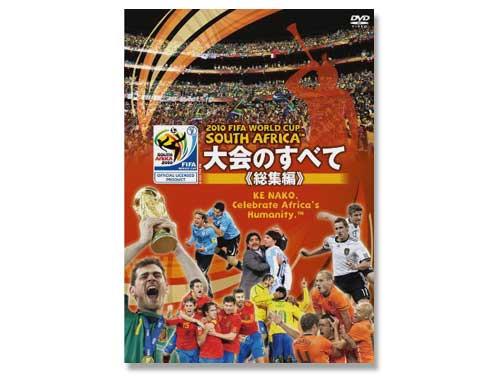 2010 FIFA ワールドカップ 南アフリカ オ…