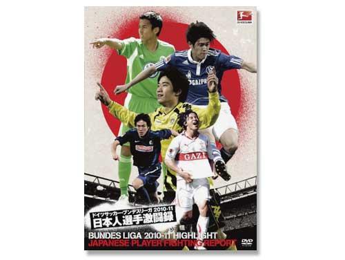 ドイツサッカー・ブンデスリーガ 2010-11 日…