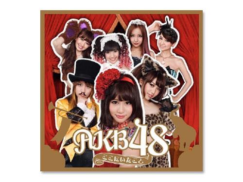 ここにいたこと(通常盤) AKB48*