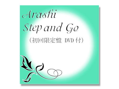 Step and Go(初回限定盤 DVD付)/嵐…