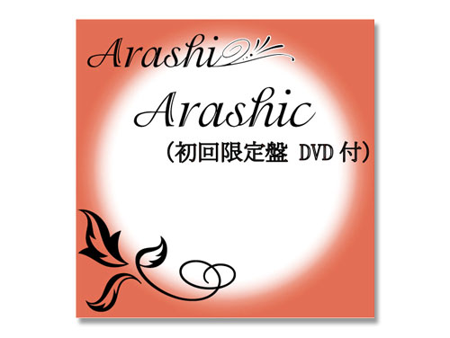 ARASHIC(初回限定盤 DVD付)/嵐*