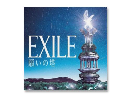 願いの塔 / EXILE(中古品)*