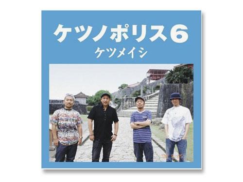 ケツノポリス6 / ケツメイシ(中古品)*
