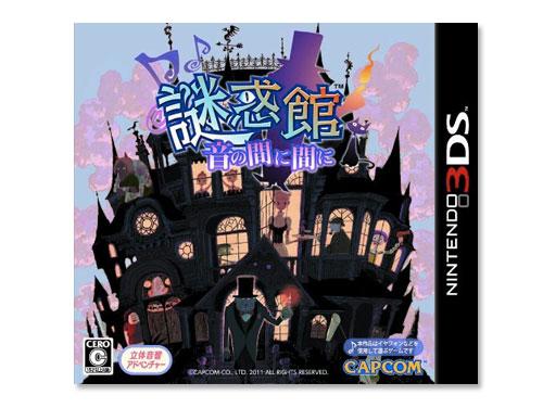 謎惑館 音の間に間に/3DS(中古品)*