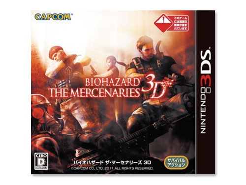 BIOHAZARD THE MERCENARIES 3D/3DS