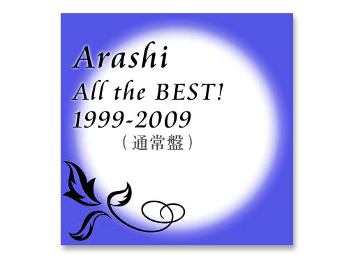 All the BEST! 1999-2009(通…
