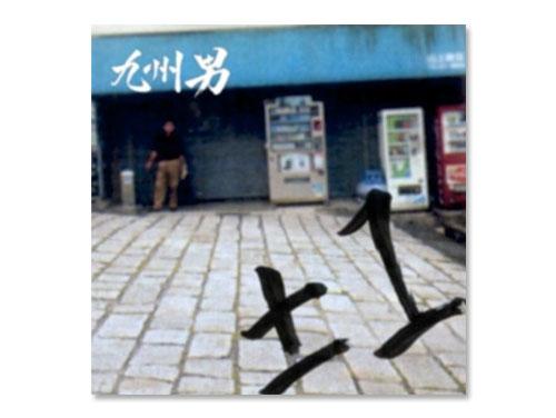 ±1 (通常盤) / 九州男(中古品)*