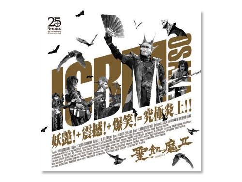 「ICBM OSAKA」-妖艶!+震撼!+爆笑!=…