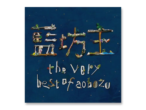 the very best of aobozu(通…