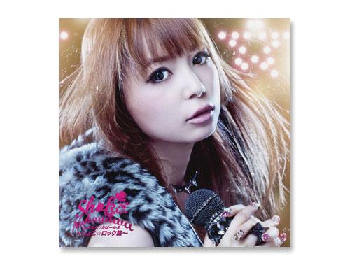 しょこたん☆かばー4-2~しょこロック編~(DVD…
