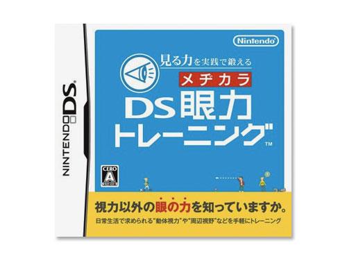 見る力を実践で鍛える DS眼力トレーニング/DS(…