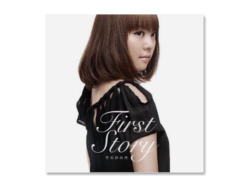 First Story(通常盤) / 菅原紗由理(…