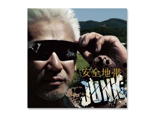 安全地帯XIII JUNK(通常盤) / 安全地帯…