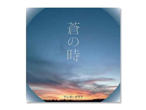 蒼の時(CD+DVD) / アンダーグラフ*