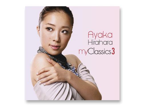 my Classics3 / 平原綾香*