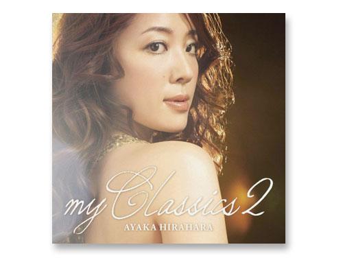 my Classics2 / 平原綾香(中古品)*