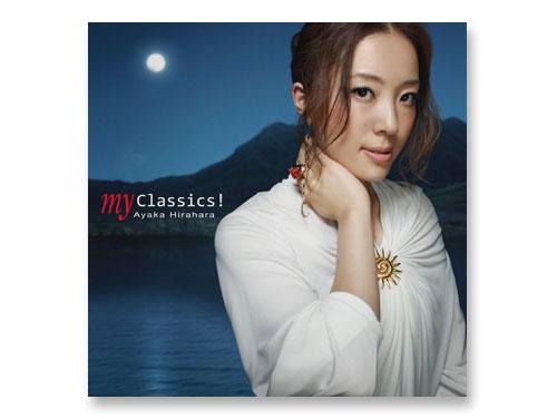 my Classics! / 平原綾香(中古品)*