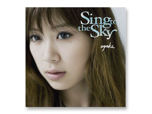 Sing to the Sky(通常盤) / 絢香…