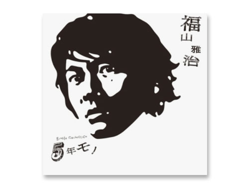 5年モノ(通常盤)  / 福山雅治(中古品)*