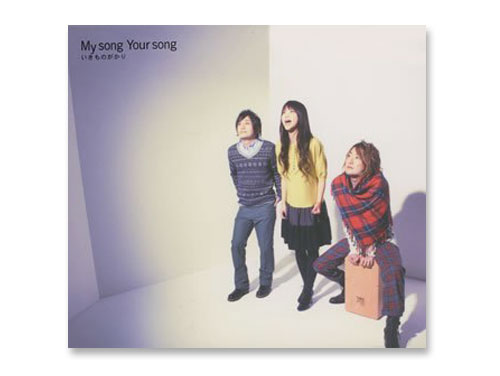 My song Your song / いきものが…