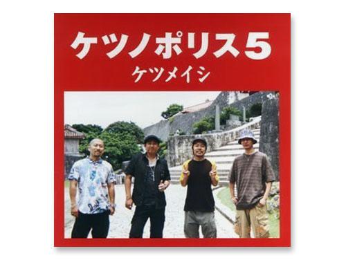 ケツノポリス5 / ケツメイシ(中古品)*