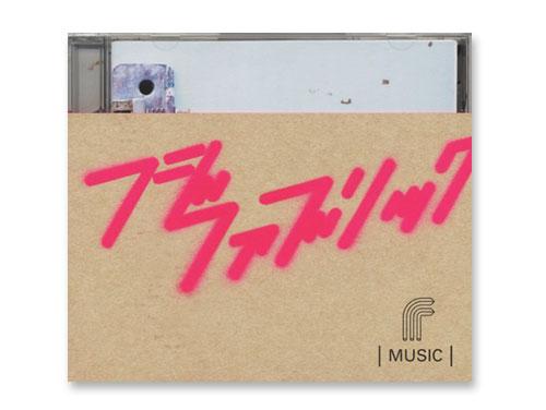 MUSIC / フジファブリック*