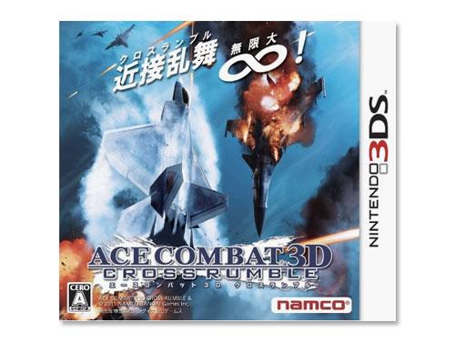 エースコンバット 3D クロスランブル/3DS*