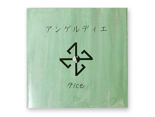 アンゲルディエ[廃盤]/rice