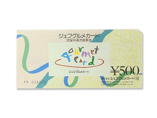 シェフグルメカード 500円