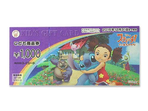こども商品券 1000円(有効期限2015年12月…