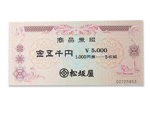 松坂屋商品券 1000円×5枚