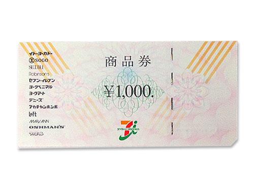 セブン&アイ共通商品券 1000円