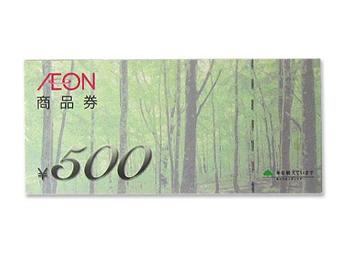 イオン商品券 500円