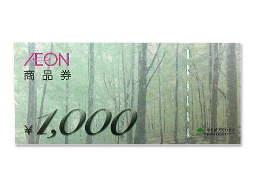 イオン商品券 1000円