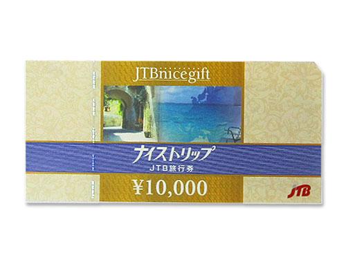 ナイストリップ JTB旅行券 10000円
