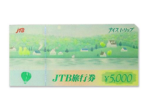 旧ナイストリップ JTB旅行券 5000円