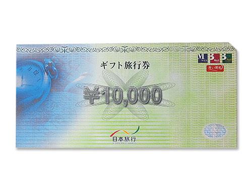 日本旅行ギフト旅行券 10000円