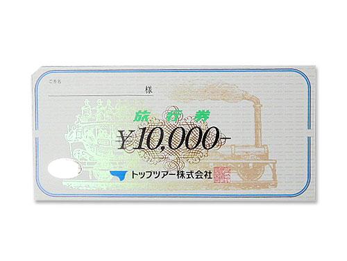 トップツアー旅行券 10000円