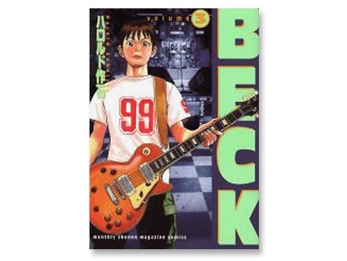 BECK 単行本 3巻(ハロルド作石 月刊少年マガ…