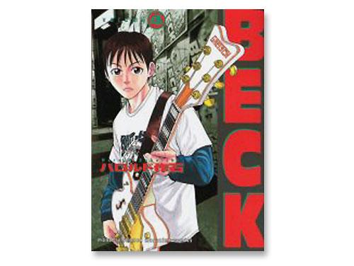 BECK 単行本 4巻(ハロルド作石 月刊少年マガ…