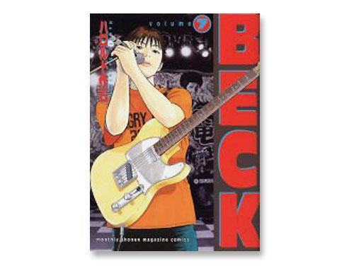 BECK 単行本 7巻(ハロルド作石 月刊少年マガ…