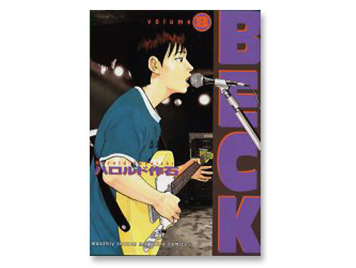 BECK 単行本 8巻(ハロルド作石 月刊少年マガ…