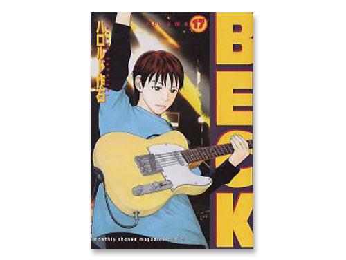 BECK 単行本 17巻(ハロルド作石 月刊少年マ…