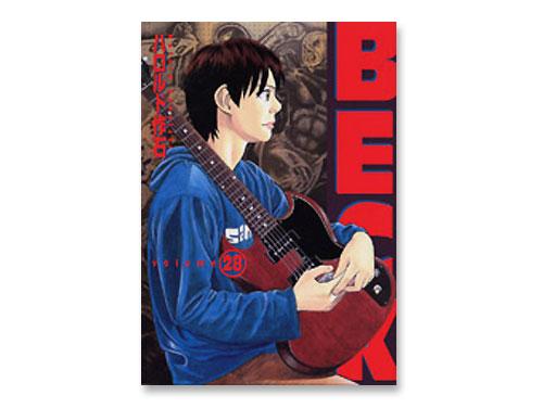 BECK 単行本 28巻(ハロルド作石 月刊少年マ…