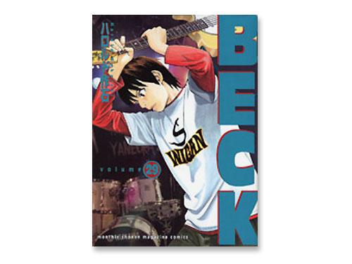 BECK 単行本 29巻(ハロルド作石 月刊少年マ…