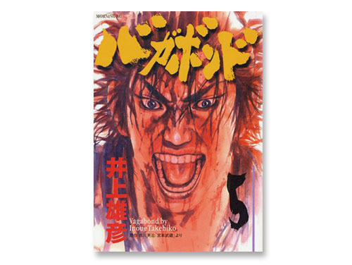 バガボンド 単行本 5巻(井上 雄彦 モーニングK…