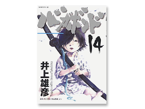 バガボンド 単行本 14巻(井上 雄彦 モーニング…