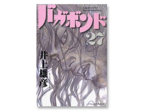 バガボンド 単行本 27巻(井上 雄彦 モーニング…