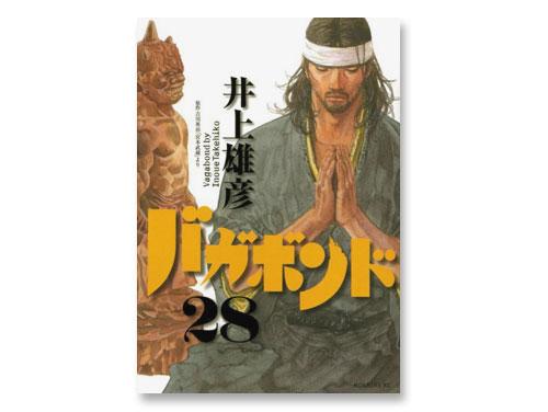 バガボンド 単行本 28巻(井上 雄彦 モーニング…