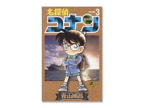 名探偵コナン 単行本 3巻(青山 剛昌 週刊少年サ…